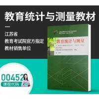 【自学考试】00452 教育统计与测量(附大纲)2018版9787536123823 广东高等教育出版社