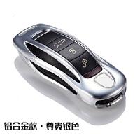 保时捷改装铝合金属钥匙包扣卡宴macan 911 panamera汽车保护壳套 铝合金款 尊贵银色 送手机架