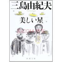 现货 【深图日文】美しい星 美丽的星星 三�u 由�o夫 新潮社