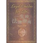 【二手旧书8成新】一生的法律指南 李默菡,夏令蓝,李莹著 9787511811004 法律出版社