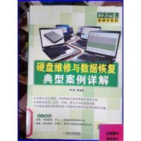 【二手旧书8成新】正版特价!硬盘维修与数据恢复典型案例详解978