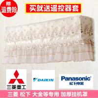 三菱大金松下专用挂式空调罩挂机防尘罩套开机不取1p1.5匹卧室
