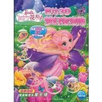 L正版芭比3D梦幻泡泡贴:芭比花仙子 美国美泰公司 绘,海豚传媒 编 9787535393746 湖北少儿出版社