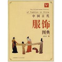 中国古代服饰图典