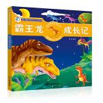 我可爱的恐龙伙伴系列-霸王龙成长记
