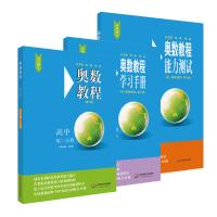 奥数教程高中第二分册(第七版)套装(教程+能力测试+学习手册全3册)