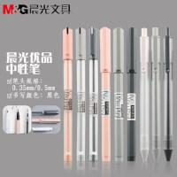 晨光简约中性笔黑0.35小清新可爱细水笔签字笔学生写字笔文具优品