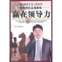 酒店餐饮天龙八部 餐饮酒店总裁修炼 赢在领导力 周忠亭7DVD+手册