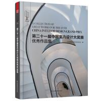 第二十一届中国室内设计大奖赛优秀作品集 建筑/水利(新)专业科技 室内设计书籍