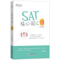 新东方:*SAT核心词汇小小说