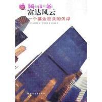 【二手旧书9成新】富达风云:一个基金巨头的沉浮亨里克斯,楚立峰