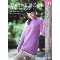 郑红教你织韩式女装(附光盘)手工毛衣编织书籍女士毛线编织书韩式女装精品