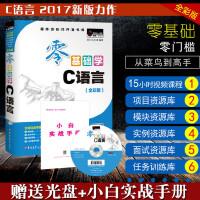 正版现货 零基础学C语言 C语言从入门到精通C语言程序设计C语言书籍C语言编程入门编程书籍C语言教程c primer