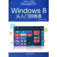 【二手书8成新】Windows 8从入门到精通(革命性的改变!WIN8来袭!!一分钟快速掌握win8操作秘笈!!)恒盛