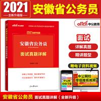 中公教育2021安徽省公务员录用考试辅导教材:面试真题详解(全新升级)