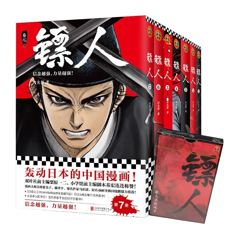 镖人系列(卷1-7) 共7册 附镖人游戏主题卡