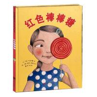 红色棒棒糖 0-3-4-5-6周岁少幼儿童宝宝早教启蒙绘本图画故事书 亲子阅读幼儿园中班早教经典睡前图画故事书启发绘本