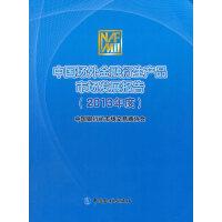 中国场外金融衍生产品市场发展报告(2013年度)