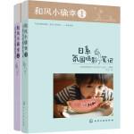 和风小确幸:日系摄影笔记(套装2册)