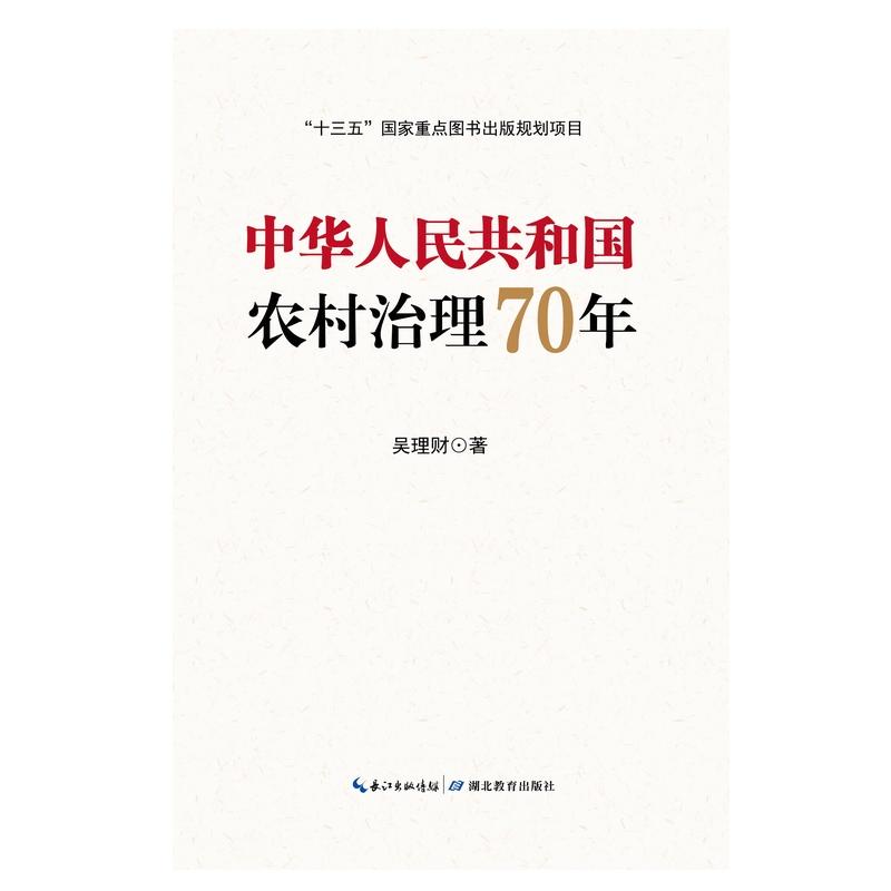 中华人民共和国农村治理70年