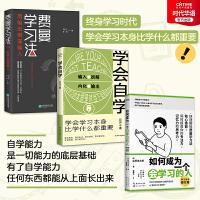 【限时抢】费曼学习法+学会自学+如何成为一个会学习的人 3册套装 北京时代华语SD