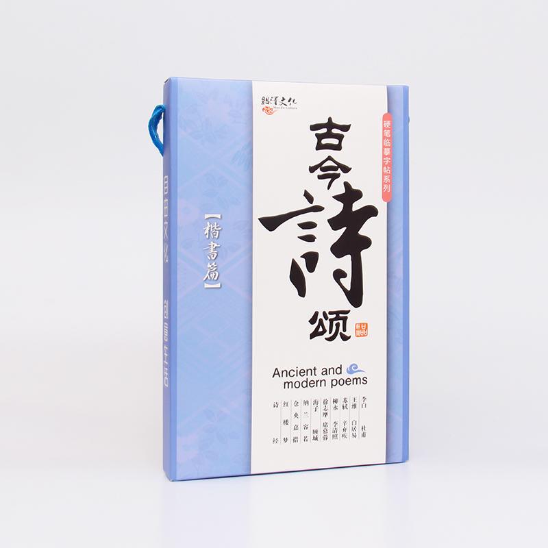 绍泽文化 临摹字帖-楷书诗词篇10本装 LMZT-22198 当当自营