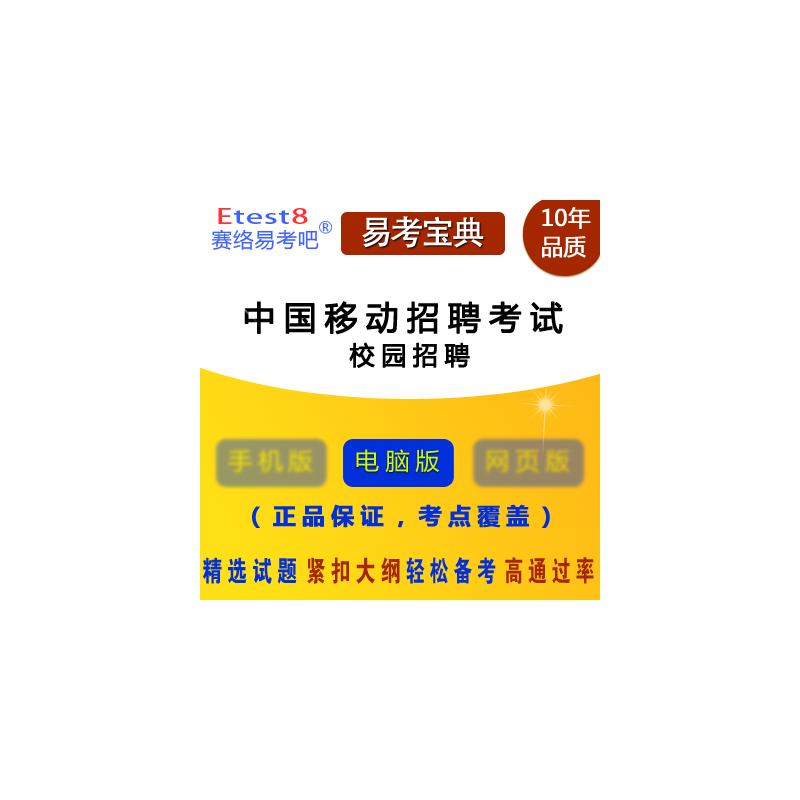 2020年中国移动校园招聘考试易考宝典题库章节练习模拟试卷非教材 题库软件 电脑手机网页都可使用 无纸质版