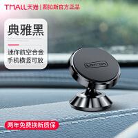 车载手机架汽车用品吸盘式磁吸导航支架通用磁铁强磁上
