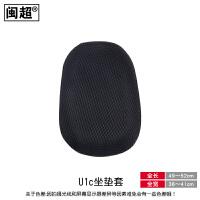 闽超小牛电动车N1/N1S/U1/US/U+/U1c坐垫套网状M1/M+防晒后座垫套