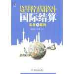 【新书店正版】 国际结算实务与案例 徐进亮,李俊 机械工业出版社 9787111343769