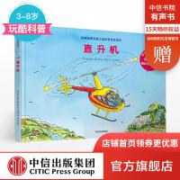 L【3-8岁】德国经典交通工具科普绘本系列 直升机 尼可拉斯鲍尔 著 中信出版社童书 玩酷科普 正版书籍
