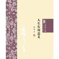 胡适文集:人生有何意义(电子书)