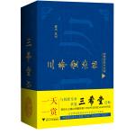 2019中国书法日历:三希堂法帖