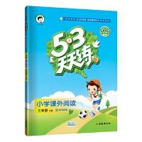 53天天练小学课外阅读三年级下册通用版2021春季含参考答案