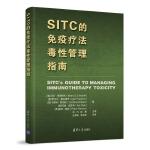 SITC的免疫疗法毒性管理指南