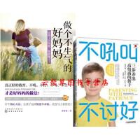 做个不生气的好妈妈+不吼叫不讨好 三步养出高情商的孩子 父母情绪控制管理书籍 儿童意志力情感心理生理