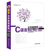 C语言自学视频教程(实例版 附光盘) 软件开发技术联盟 9787302371113