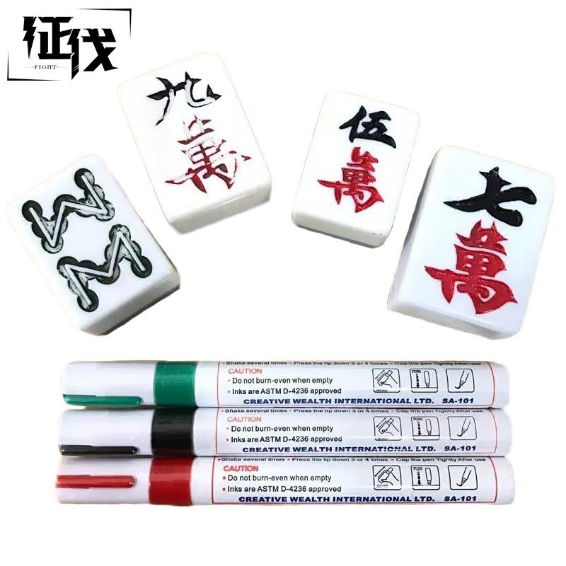 征伐 麻将上色笔 麻将牌多用途清洗翻新笔全自动麻将机配件3色掉色退色补色笔 三色装环保不易掉色 给你麻将增加点颜色