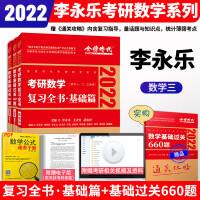 【正版预售】李永乐2021考研数学基础过关660题 数学三 金榜图书