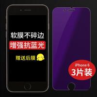 苹果iPhone 6抗蓝光手机贴膜6Splus软膜iphone6s防摔防爆屏幕保护膜iphone6p