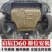 启辰d60发动机护板底盘护板19款启辰d60发动机下护板专用原装