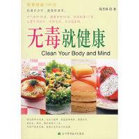 【二手书9成新】无毒就健康简芝妍9787538148992辽宁科学技术出版社