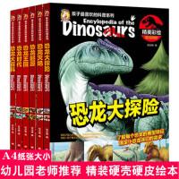 幼儿园推荐硬皮精装硬壳绘本恐龙大百科精美彩绘全6册儿童版绘本十万个为什么恐龙大探险书幼儿科普绘本 3-7-8-10岁动