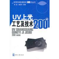 UV上光工�及技�g200�� 高晶,秦��林 文化�l展出版社 9787514203370