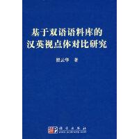 基于双语语料库的汉英视点体对比研究