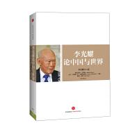 李光耀论中国与世界(浓缩新加坡首任总理李光耀四十年国家治理经验以及对全球各国的观点,《论中国》作者,美国前国务卿基辛格