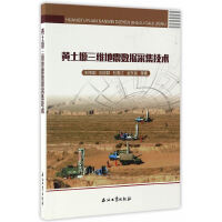 黄土塬三维地震数据采集技术