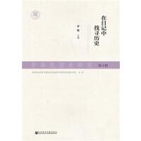 中华民国史研究 第3辑 在日记中找寻历史
