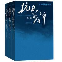 抗日战争(套装共3册)平装