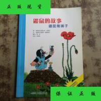 【二手旧书9成新】鼹鼠做裤子 /(捷克)兹德内克・米莱尔(Zdenk Miler)图 接力出版社